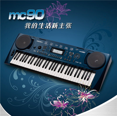 美得理电子琴